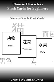 Chinese Characters - Flash Cards for Beginners by [Driver, Matthew]