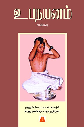 Upanayanam  (Tamil) por ரிஷிகேஷ் / Rishikesh
