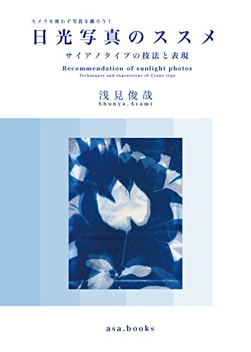 Recommendation of sunlight photos: Techniques and expressions of Cyano type (asa books) (Japanese Edition)