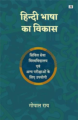 Hindi Bhasha Ka Vikas