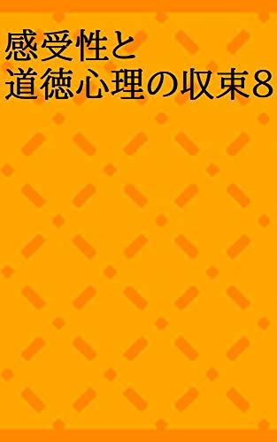 KANNJUSEITODOUTOKUSINNRINOSYUUSOKUHATI (Japanese Edition)