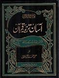 Aasan Tarjuma Quran (3 Vol.)(Arabic/Urdu) HB