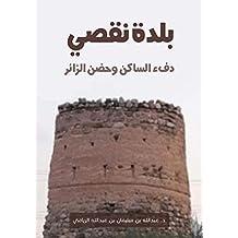 بلدة نقصي: دفء الساكن وحضن الزائر (Arabic Edition)
