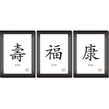Chinesisches zeichen glaube