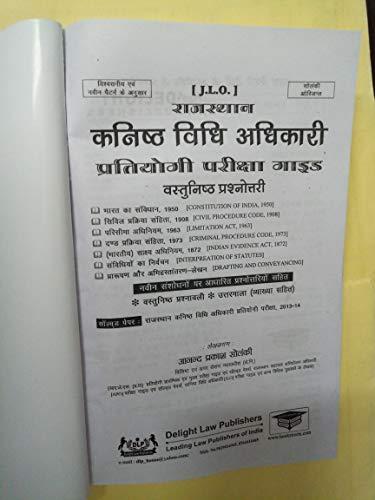 Junior Legal Officer JLO Exam Book 2019 in Hindi Medium