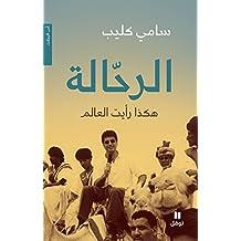 الرحّالة: هكذا رأيت العالم (Arabic Edition)