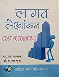 COST ACCOUNTING / LAAGAT LEKHANKAN FOR B.COM PART 2 SECOND YEAR STUDENTS SAHITYA BHAWAN PUBLICATION BOOK