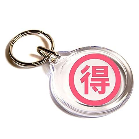 eingekreist Ideograph Vorteil Emoji Key Ring / Circled Ideograph Advantage Emoji Key Ring