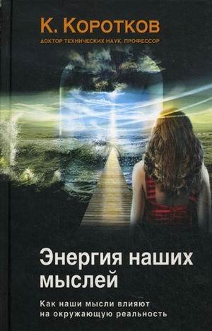 Konstantin Korotkov - Energiia nashikh myslei Kak nashi mysli vliiaiut