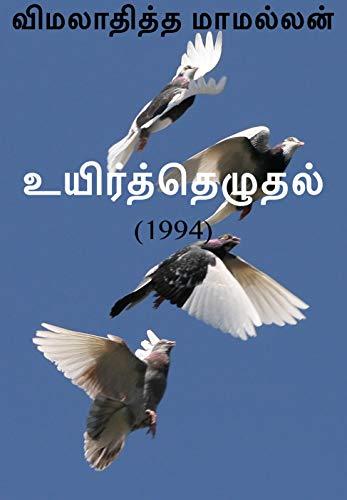 (1994): Uyirthezhuthal (Tamil Edition)