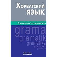 Хорватский язык. Справочник по грамматике.: Croatian grammar for Russians. Hrvatski jezik. Gramatika (English Edition)