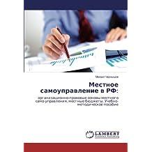 Местное самоуправление в РФ:: организационно-правовые основы местного само-управления, местные бюджеты. Учебно-методическое пособие