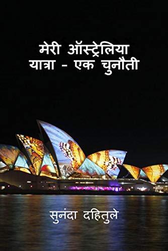 My Tour to Australia