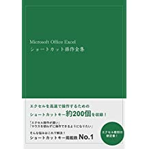 Microsoft Office Excel Shortcut Collection (Japanese Edition)