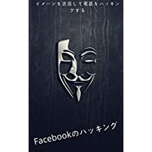 social media hacking: Complete step-by-step guide for beginners (Japanese Edition)