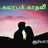 Kalabak kadhali (Tamil Edition)