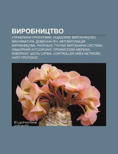 vyrobnytstvo-upravlinnya-proektamy-oshchadlyve-vyrobnytstvo-manufaktura-domenna-pich-avtomatyzatsiya