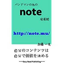 how to note for bandman (Japanese Edition)