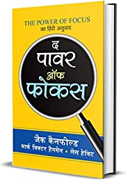 "The Power of Focus : Hindi Translation of International Bestseller ""The Power of Focus by Jack Canfield &"