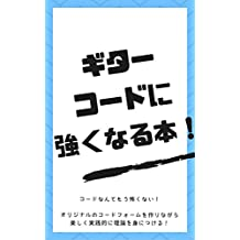 guitar chord ni tsuyokunaru hon (Japanese Edition)