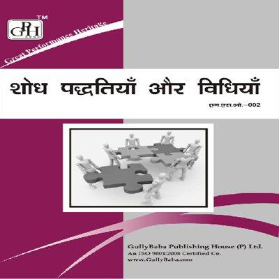MSO-002 Research Methods And Methodologies in Hindi Medium