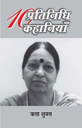 Dus Pratinidhi Kahaniyan : Rita Shukla
