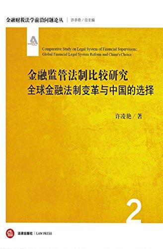金融监管法制比较研究:全球金融法制变革与中国 的选择 (English Edition) por 凌艳 许