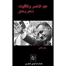 عبد الناصر والأقليات: أساطير وحقائق (English Edition)