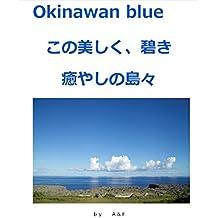 okinawan blue konoutukusiki aoki iyasino simajima1 (Japanese Edition)