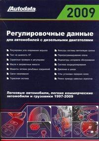 Autodata Diesel-Testwerte 2009