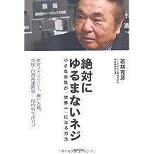 Zettai ni yurumanai neji : Chiisana kaisha ga sekaiichi ni naru hōhō