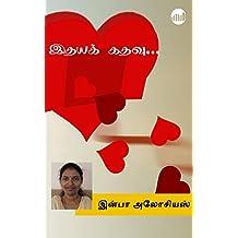 Idhaya Kathavu... (Tamil Edition)