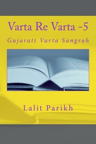 varta-re-varta-5-gujarati-varta-sangrah-volume-5