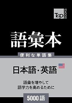 amerika eigo goi hon 5000 go (Japanese Edition) by [Andrey Taranov]