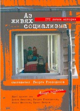 Az zhivyah sotsializma: 171 lichni istorii / Аз живях социализма: 171 лични истории por Georgi Gospodinov