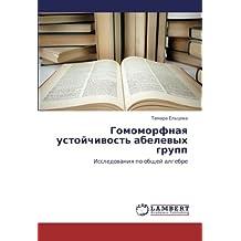 Gomomorfnaya ustoychivost' abelevykh grupp: Issledovaniya po obshchey algebre