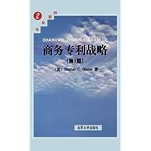 Shangwu Zhuanli Zhanlue Patent Strategies for Business, 3rd Edition