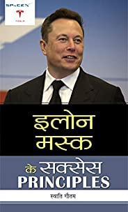 Elon Musk ke Success PRINCIPLES (Hindi Edition)