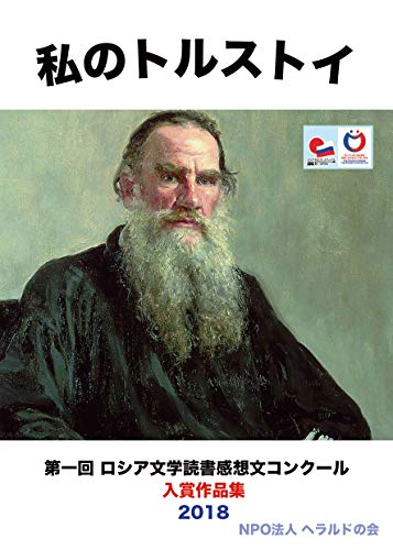 MY TOLSTOY (Japanese Edition)