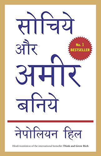 Napoleon Hill Books In Hindi Pdf