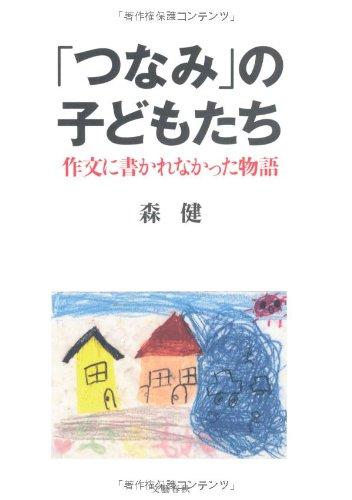 Tsunami no kodomotachi : sakubun ni kakarenakatta monogatari