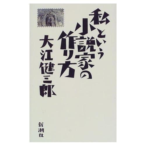 Watakushi to iu shosetsuka no tsukurikata