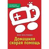 Домашняя скорая помощь : справочник для родителей (Russian Edition)