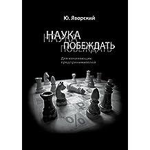 Наука побеждать дляначинающих предпринимателей (Russian Edition)