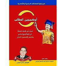 أوكسجين الطالب: الادوات الفعالة في الكوتشينج المدرسي وتنفس أوكسجين النجاح (الكوتشينغ) (Arabic Edition)