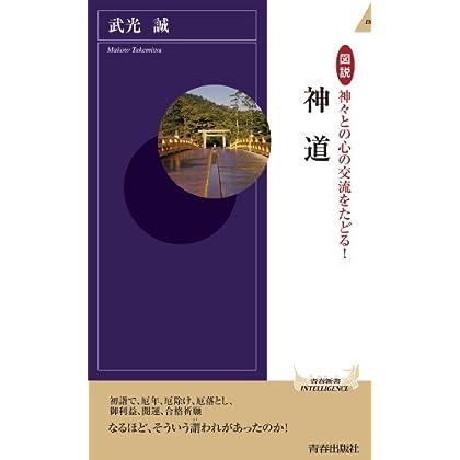 Shintō : zusetsu kamigami to no kokoro no kōryū o tadoru!