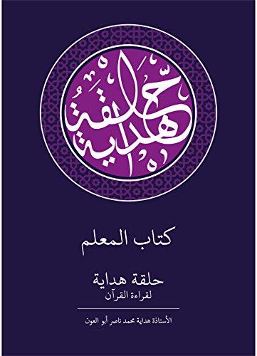 Halakat Hidaya    حلقة هداية: Teacher's Book   كتاب المعلم (English Edition)