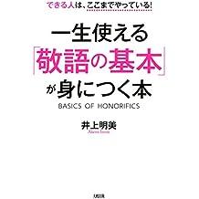 できる人はここまでやっている! 一生使える「敬語の基本」が身につく本 大和出版 (Japanese Edition)