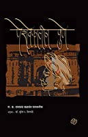 A rare book that chronicles the history and culture of city of Pune during the bygone era of Peshwas.