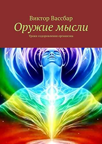 Оружие мысли: Уроки оздоровления организма (Russian Edition)